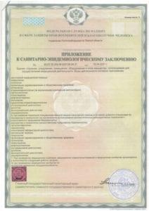 Лицензия изображение-3