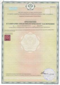 Лицензия изображение-2