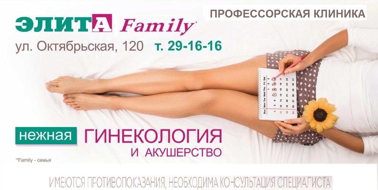 Гинекология и акушерство Омск