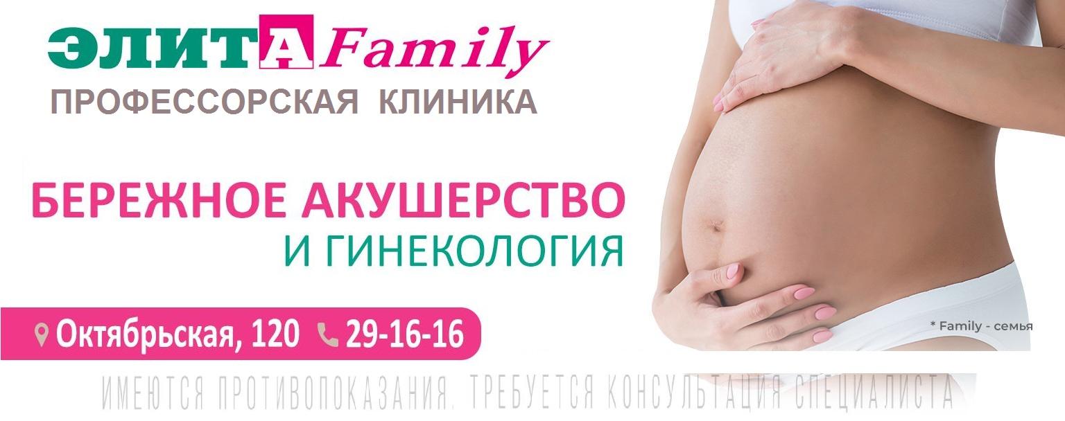 Акушерстов и гинекология Омск